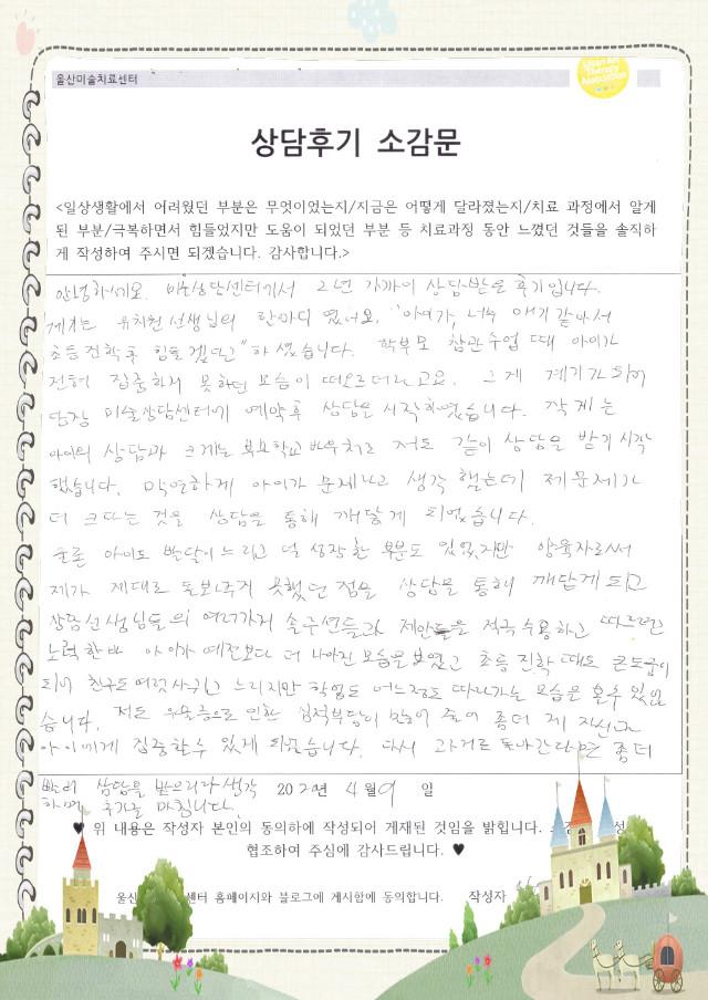 20200409-상담후기-박은혜꾸미기_.jpg