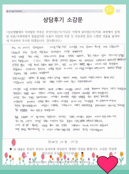 202009-상담후기-박현정-편집.jpg